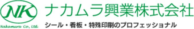 商品ラインナップ|ナカムラ興業株式会社|シール・看板・特殊印刷のプロフェッショナル