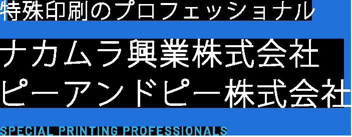 ピーアンドピー株式会社